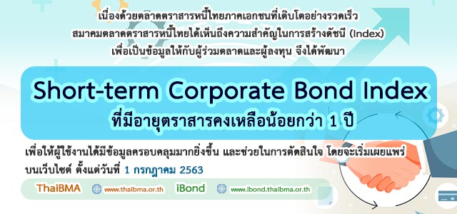 Short Term Corporate Bond Index
