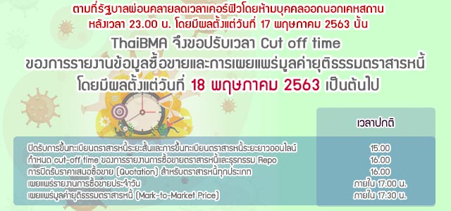 ThaiBMA cut-off time