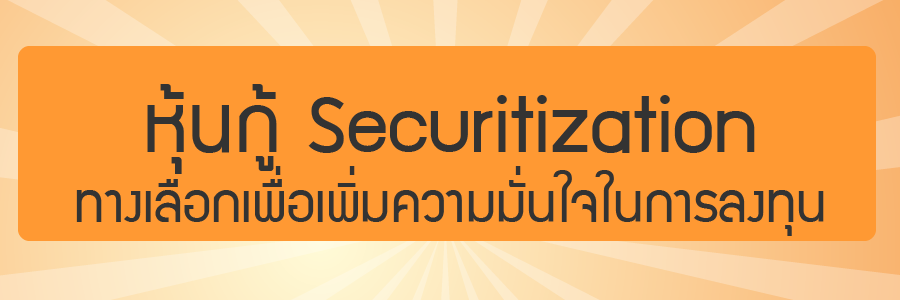 ??????? Securitization ??????????????????????????????????????